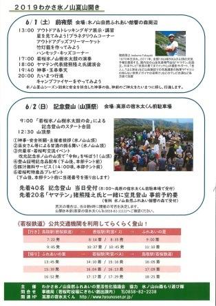 もぅすぐ【わかさ氷ノ山夏山開き】イベント開催!!_f0101226_22581221.jpeg