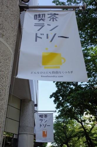 喫茶ランドリー 宮崎台店_d0004728_09291295.jpg