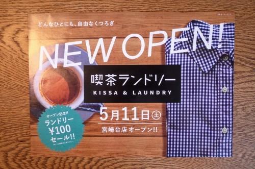 喫茶ランドリー 宮崎台店_d0004728_09335567.jpg