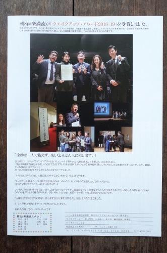 朝Spa楽満流が「ウエイクアップ・アワード2081-19」受賞!!_d0004728_16421401.jpg