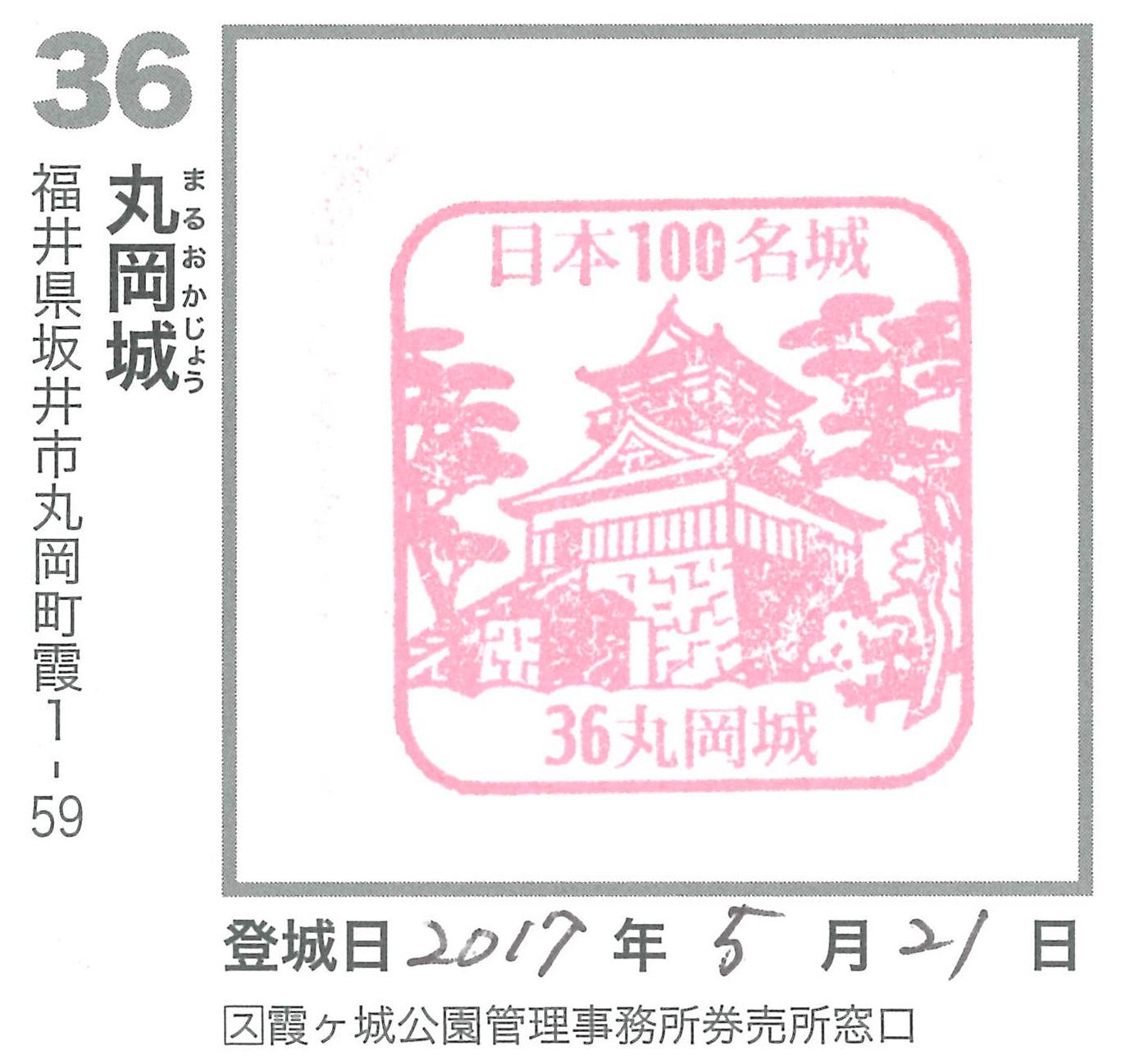 日本最古の現存天守、丸岡城を訪ねて。 その3 <本丸>_e0158128_20062022.jpg