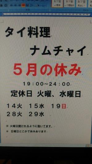 【井の頭 ナムチャイ】5月の休み予定_d0021932_18202578.jpg