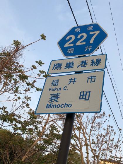 GW福井三国〜石川の旅(5日目)_c0113733_00233601.jpg