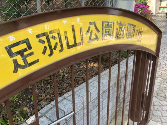 GW福井三国〜石川の旅(5日目)_c0113733_00582428.jpg