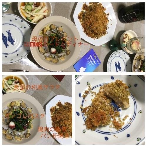 娘の料理 & 洗濯マグちゃん & 花 & ラインペイ_a0084343_09483736.jpeg