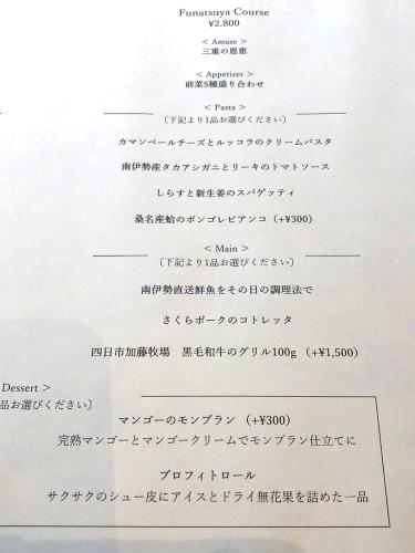 THE    FUNATSUYA_e0292546_14565292.jpg