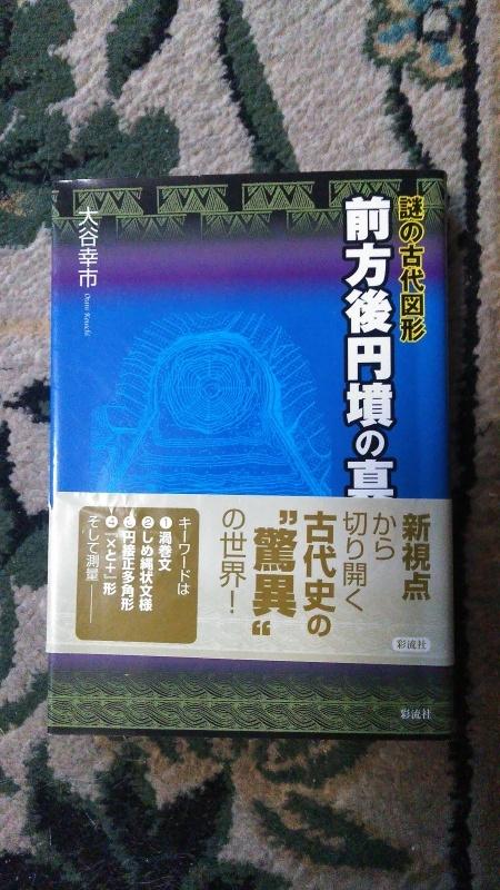 古墳は日本という国が建国される前のレゴミニズムである!_d0241558_18421648.jpg