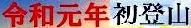 <2019.5.3>【令和・初登山】中高同級仲間と故郷名峰「米山」(柏崎)を登る_c0119160_05090852.jpg