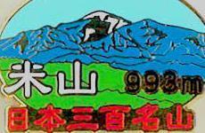 <2019.5.3>【令和・初登山】中高同級仲間と故郷名峰「米山」(柏崎)を登る_c0119160_05100255.jpg
