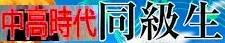 <2019.5.3>【令和・初登山】中高同級仲間と故郷名峰「米山」(柏崎)を登る_c0119160_05110836.jpg