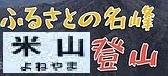 <2019.5.3>【令和・初登山】中高同級仲間と故郷名峰「米山」(柏崎)を登る_c0119160_05490709.jpg