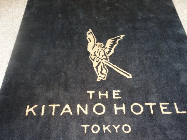 ザ・キタノホテル東京 (1)_b0405262_21550072.jpg