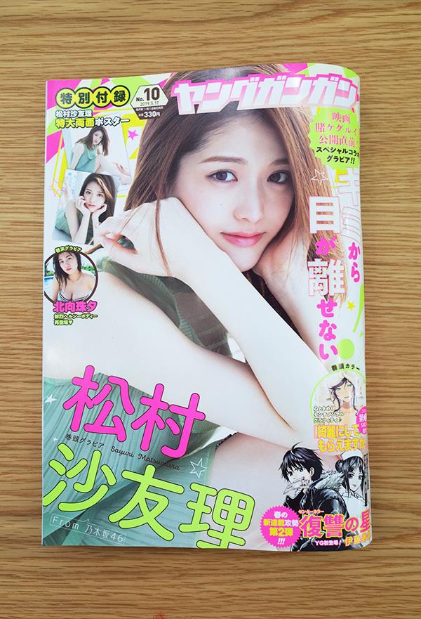WORKS_magazine 『ヤングガンガン』10号_c0048265_17131321.jpg