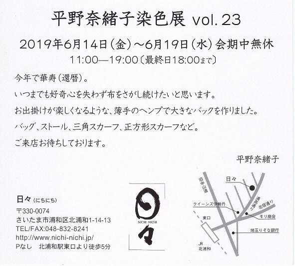 平野奈緒子染色展 Vol.23_e0086881_22515632.jpg