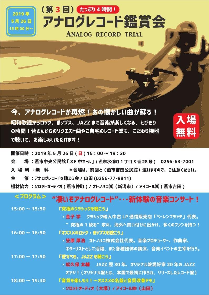 第3回「アナログレコード鑑賞会」開催いたします。_b0292692_17145812.jpg