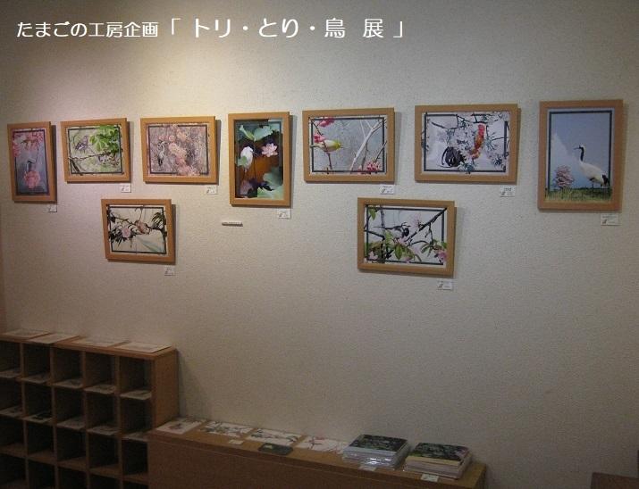 たまごの工房企画「トリ・とり・鳥 展」 その2_e0134502_17472110.jpg