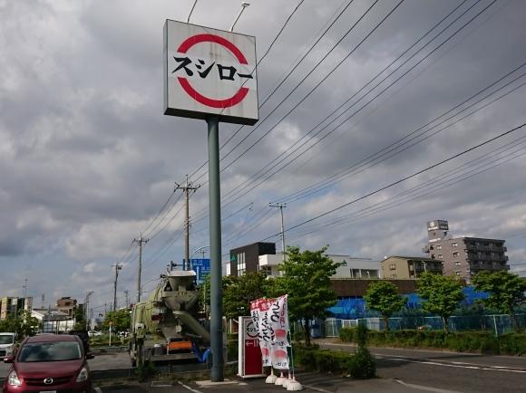 5/15 スシロー日野バイパス店_b0042308_20453887.jpg
