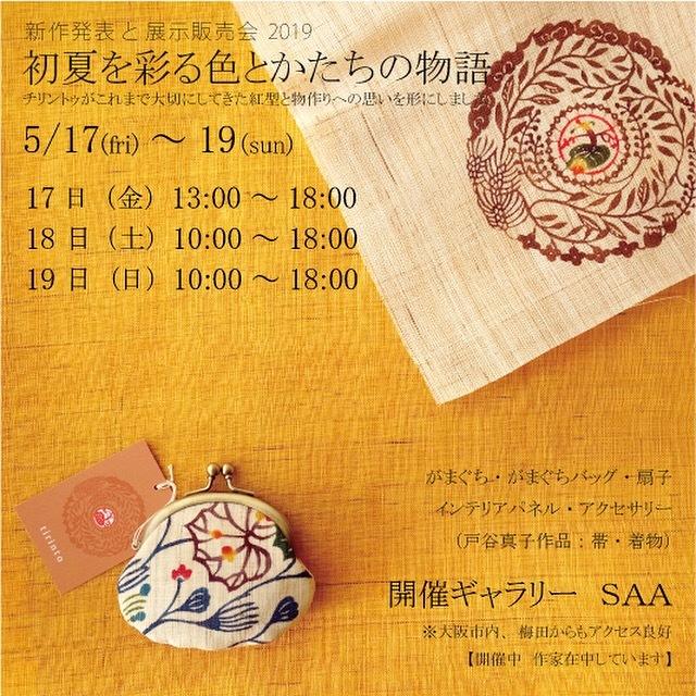 17日から大阪で展示会!_a0079315_09353794.jpeg