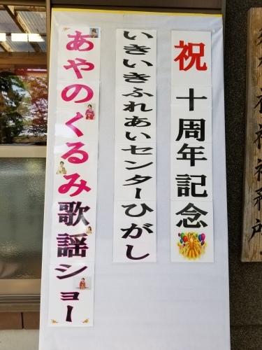 いきいきふれあいセンターひがし10周年記念式典にて♪_f0165126_18451595.jpg