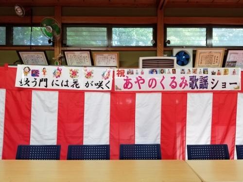 いきいきふれあいセンターひがし10周年記念式典にて♪_f0165126_18461431.jpg