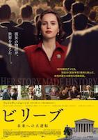 映画 ビリーブ 未来への大逆転_b0190930_19104658.jpg
