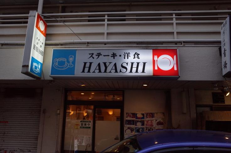 ステーキ・洋食 HAYASHI 千葉県松戸市稔台/街の洋食屋さん_a0287336_19154337.jpg