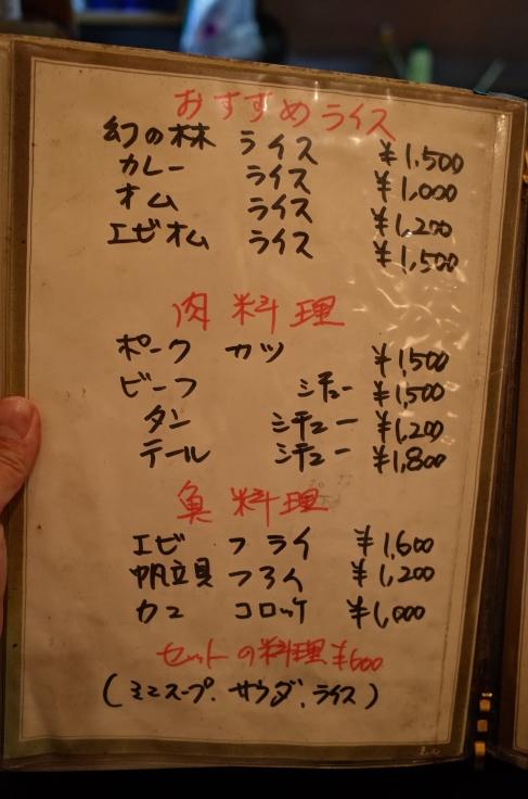 ステーキ・洋食 HAYASHI 千葉県松戸市稔台/街の洋食屋さん_a0287336_19205778.jpg