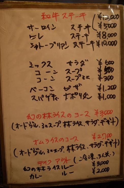 ステーキ・洋食 HAYASHI 千葉県松戸市稔台/街の洋食屋さん_a0287336_19234073.jpg