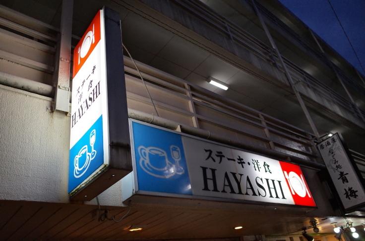 ステーキ・洋食 HAYASHI 千葉県松戸市稔台/街の洋食屋さん_a0287336_19463486.jpg