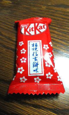 戦国銘菓~KitKat 桔梗信玄餅味_b0145843_19505755.jpg