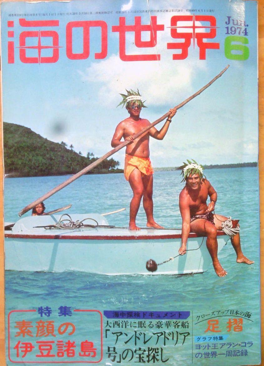0515  海の世界 1974-6月_b0075059_15232080.jpg