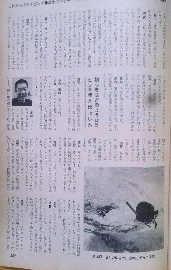 0515  海の世界 1974-6月_b0075059_15240913.jpg