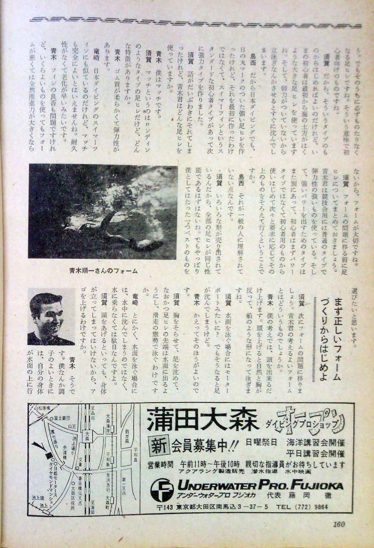 0515  海の世界 1974-6月_b0075059_15243492.jpg