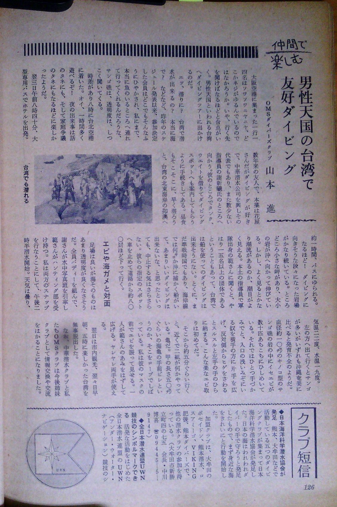 0515  海の世界 1974-6月_b0075059_15302479.jpg