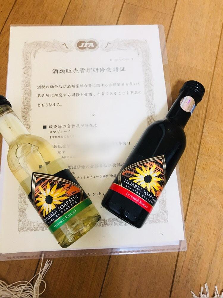 ルーマニアワイン 販売できるようになりました!_d0226963_20145595.jpeg