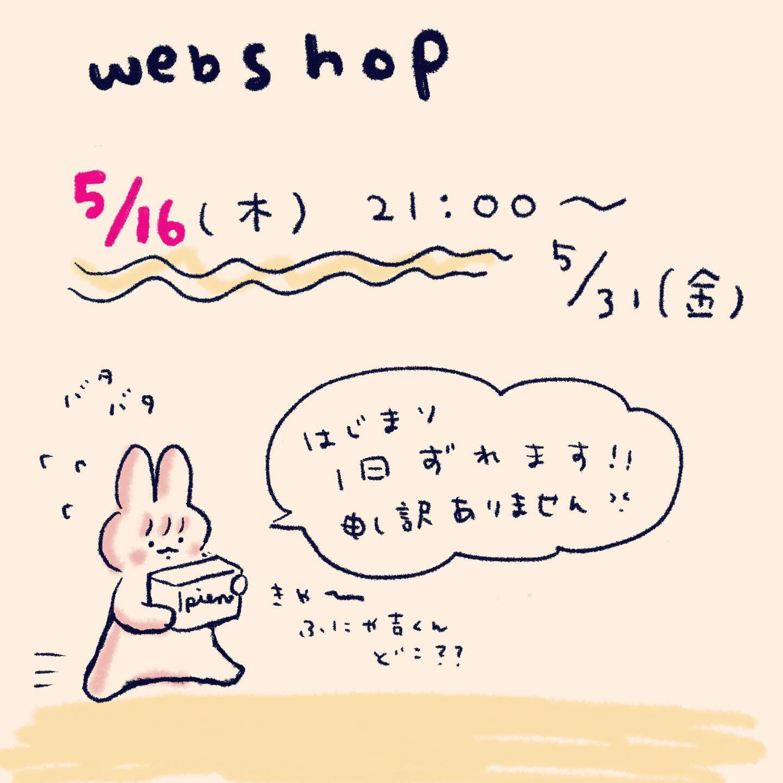 *5/16〜5/31期間限定WEBSHOP*_f0223074_20542763.jpg