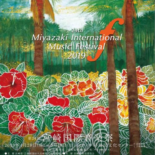 24回 宮崎国際音楽祭_d0235276_19503253.jpg