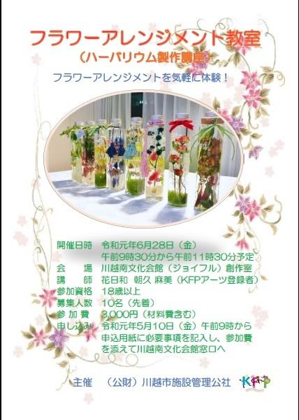 【開催終了】令和元年度 ジョイフル フラワーアレンジメント教室_d0165682_15432471.jpg