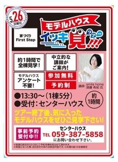今週末5月26日(日)午後は『モデルハウスイッキ見!!ツアー』_e0303386_17060670.jpg