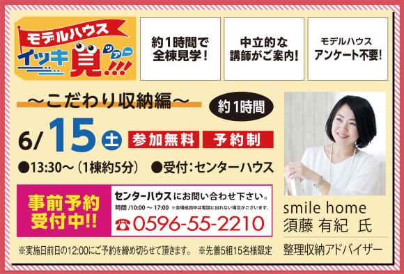【募集中】5/26(日)鈴鹿・6/15(土)明和 ハウジングセンター _e0303386_17145182.jpg