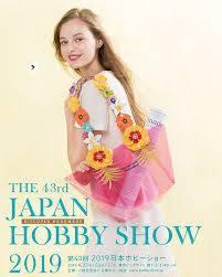 日本ホビーショー_f0071893_20225275.jpg