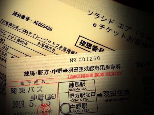 海老名→青山→→→・・・→鹿児島_c0202101_09513807.jpg