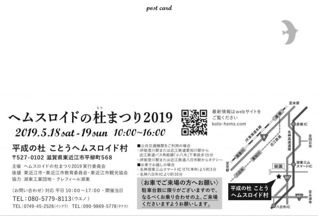 『ヘムスロイドの杜まつり 2019』のお知らせ_c0212902_14225123.jpg