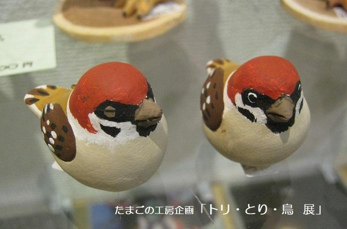 たまごの工房企画「トリ・とり・鳥 展」 その3_e0134502_16113468.jpg