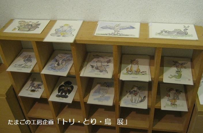たまごの工房企画「トリ・とり・鳥 展」 その3_e0134502_16120029.jpg