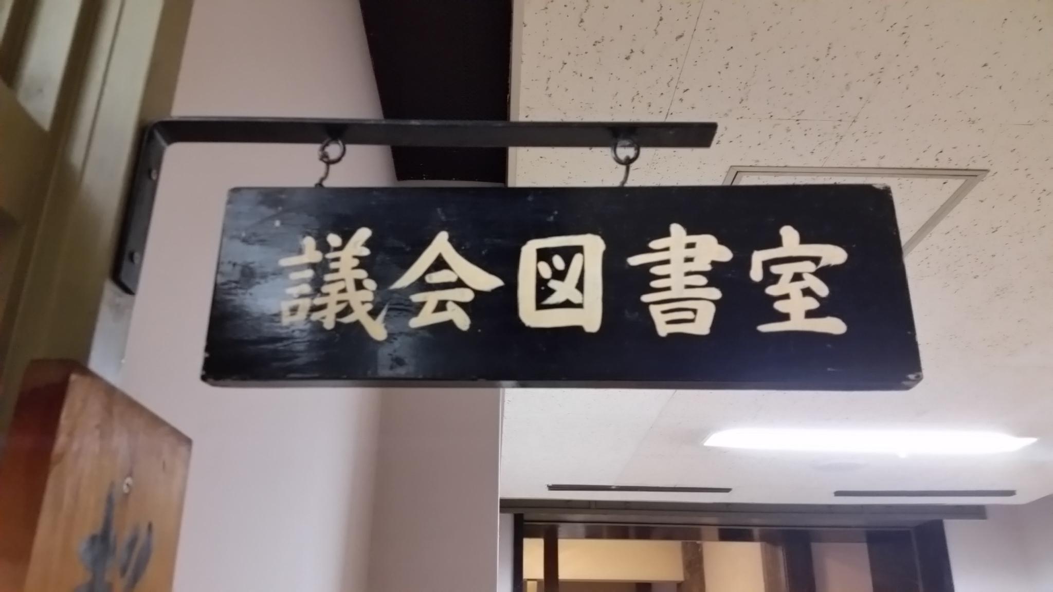 県議会図書館は魅力的です!_d0050503_10182641.jpg
