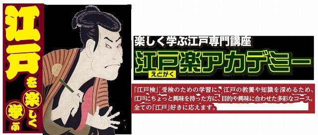 「江戸検1級合格虎の巻」講座の開講(予告)_c0187004_23252743.jpg
