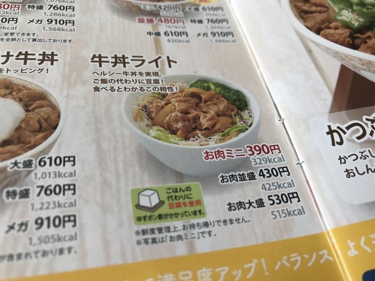 牛丼ライト お肉大盛@すき家_c0212604_12225730.jpg