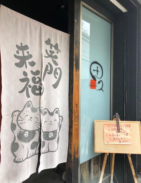 鳥取「 田久 でんきゅう」!_a0161408_2324077.jpg