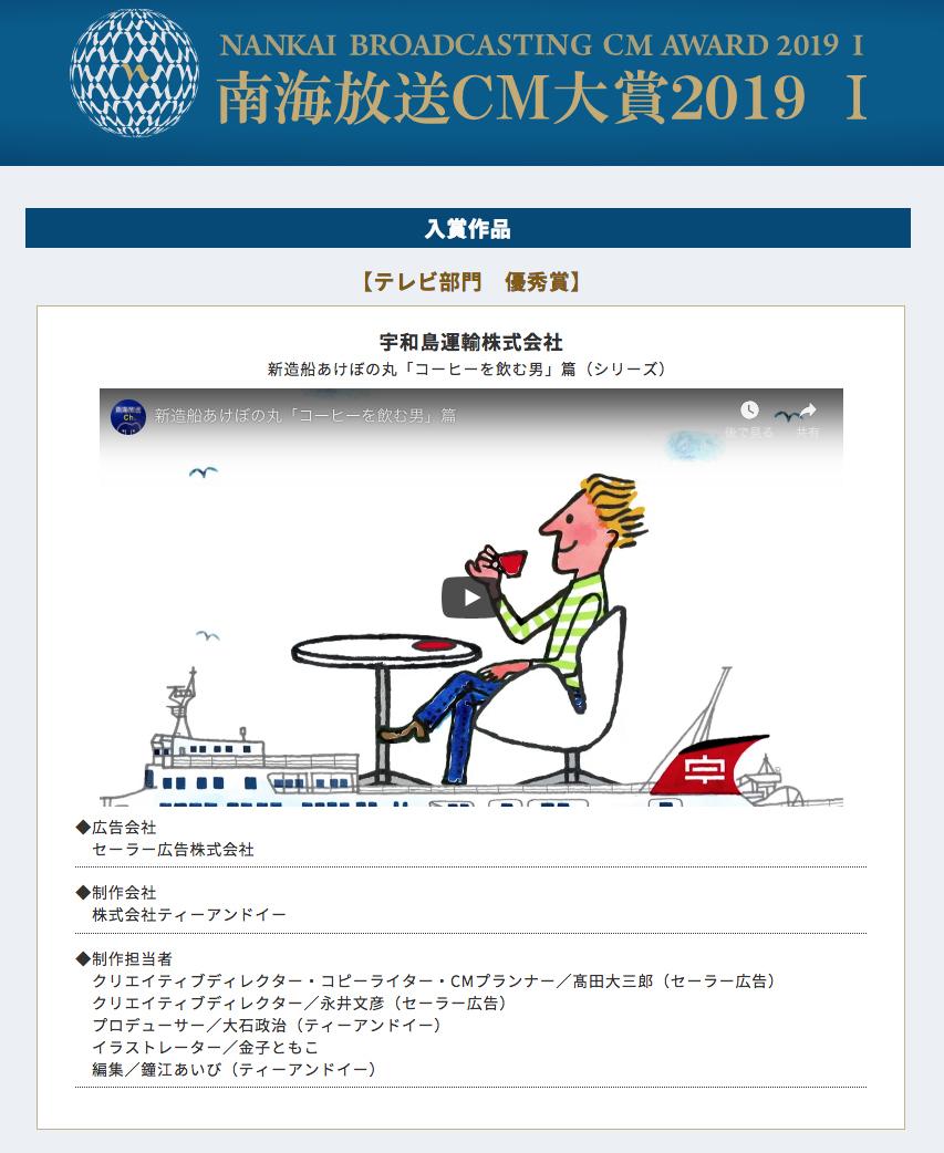 宇和島運輸あけぼの丸1.TVCM  _c0186612_10422999.jpg